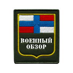 Канал Военный Обзор