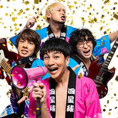 四星球 Official Channel