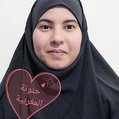 حنونة المغربية hanouna almaghribiya