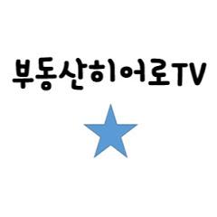 부동산히어로TV