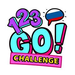 123 GO! Challenge Russian