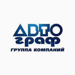 Покраска авто ГК АВТОграф