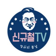 신규철 TV