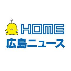 HOME広島ニュース