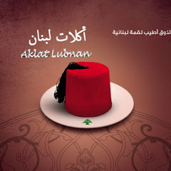 اكلات لبنان aklat lubnan
