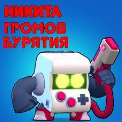 Никита Громов Бурятия