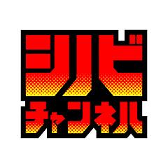 シノビチャンネル