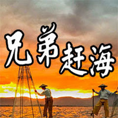 兄弟赶海联盟【官方频道】