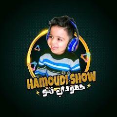 حمودي شو - Hamoudi Show