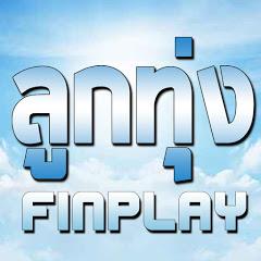 เพลงเพราะฟังสบาย Finplay