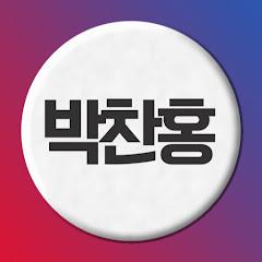 박찬홍 '홍티비'