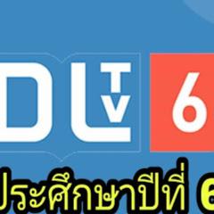 DLTV6 ระดับชั้นป.6