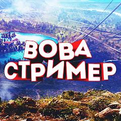 Вова Стример