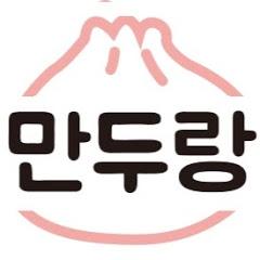 김민지의 만두랑