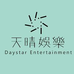 天晴娛樂Daystar
