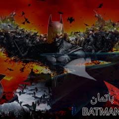 باتمان- BaTmAn