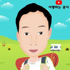 여행하는 훈이 Hun-yi