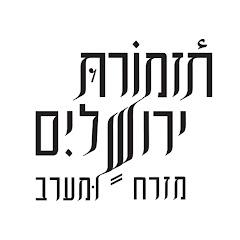 תזמורת ירושלים מזרח ומערב Jerusalem Orchestra E&W