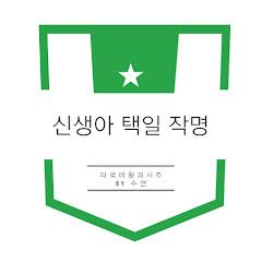 타로여왕과사주 tv 수연작명