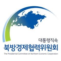 북방경제협력위원회