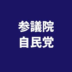 参議院自民党