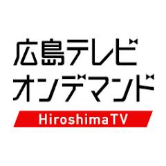 広テレ!公式チャンネル【広島テレビオンデマンド】