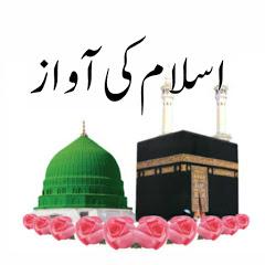 Islam Ki Awaz