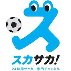スカサカ!「サッカー専門チャンネル」
