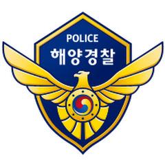 대한민국 해양경찰