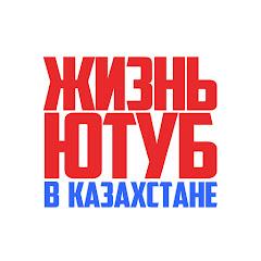 ЖИЗНЬ ЮТУБ В КАЗАХСТАНЕ