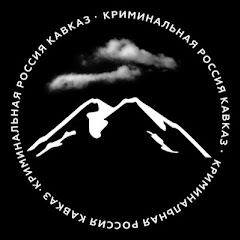 Криминальная Россия Кавказ