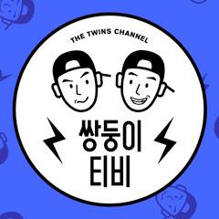 쌍둥이TV