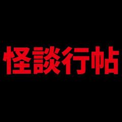 괴담행첩(怪談行帖)