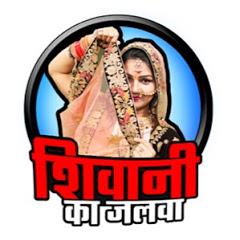Shivani Ka Jalwa