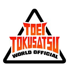 TOEI TOKUSATSU WORLD OFFICIAL