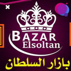 بزار السلطان -الصفحة الرسمية-