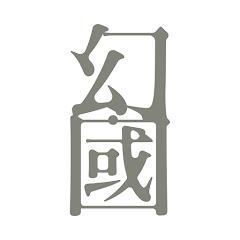 幻·國 imagine.nation