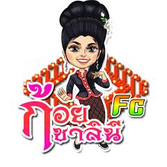 ก้อย ชาลินี ศิลปินภูไท แฟนคลับ Official
