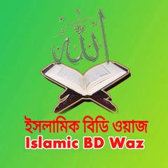 ইসলামিক বিডি ওয়াজ islamic bd waz