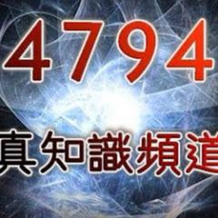 4794真知識頻道