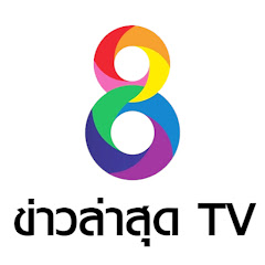 ข่าวล่าสุด TV8