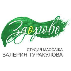 Массаж Киев. Massage Kiev. Здорово Студия массажа.
