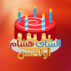 الشاف هشام أولحسن chef hicham oulahcen