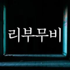 리부무비 영화추천