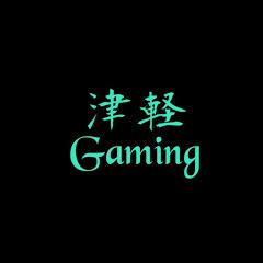 津軽Gaming