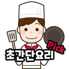 초간단 요리 Pick