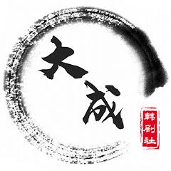 大成韓劇社