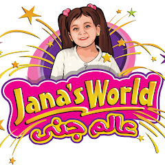 عالم جنى - Jana's World