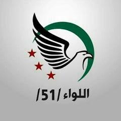 اللواء 51 الجيش السوري الحر