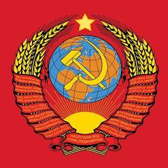 СССР УЖЕ ЗДЕСЬ